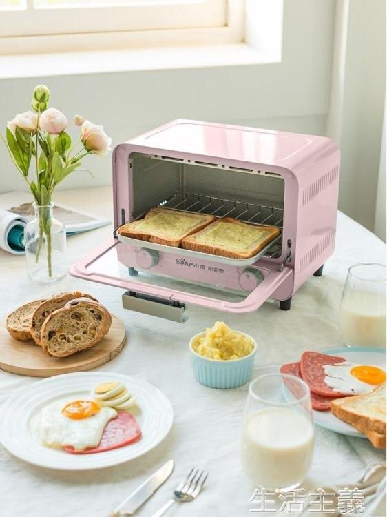烤箱 小熊烤箱北歐風家用多功能電烤箱全自動蛋糕面包烘焙小型迷你電器 兒童節新品