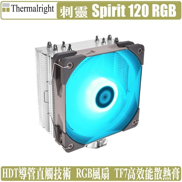 [地瓜球@] 利民 Thermalright Assassin Spirit 120 RGB CPU 散熱器 刺靈 塔扇