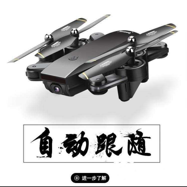 無人機-摺疊高清專業超長續航無人機航拍飛行器四軸遙控直升飛機耐摔航模-奇幻樂園 限時鉅惠85折