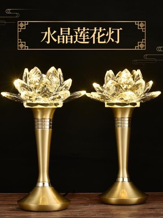 蠟燭燈 家用供佛燈水晶led蓮花燈佛供燈七彩佛燈佛前供燈 長明燈插電一對  DF