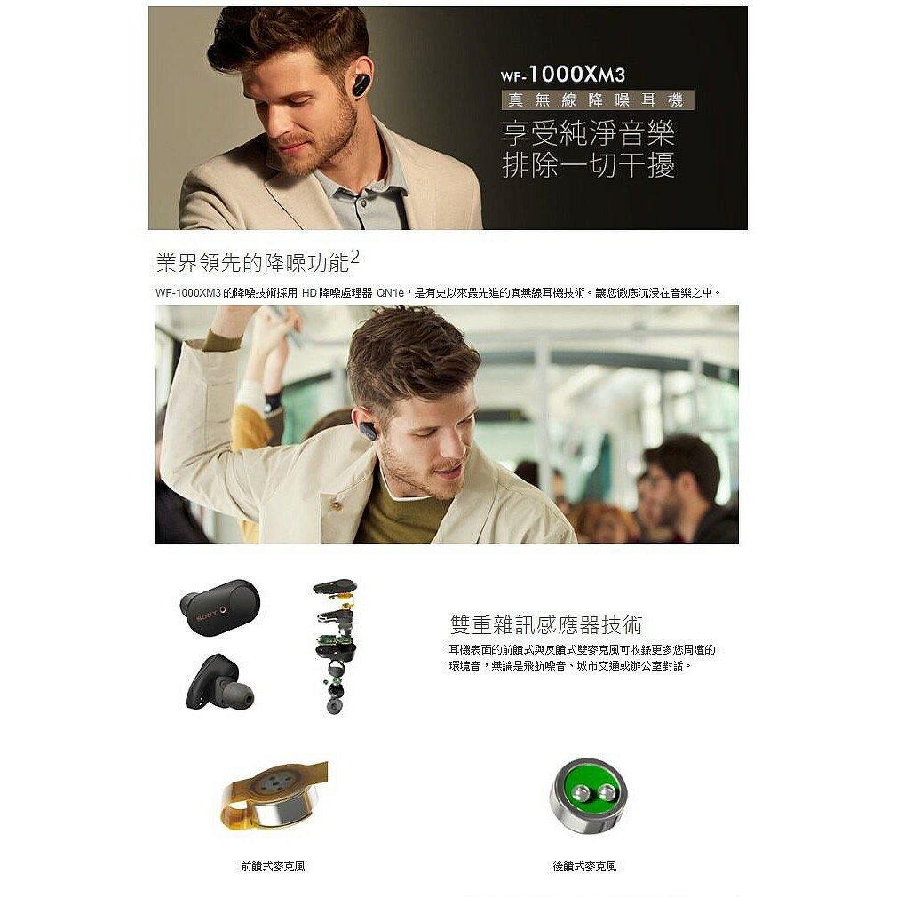【eYe攝影】現貨 美國代購 原裝正品 SONY WF-1000XM3 真無線 入耳式 藍牙降噪耳機 降噪豆 藍芽5.0