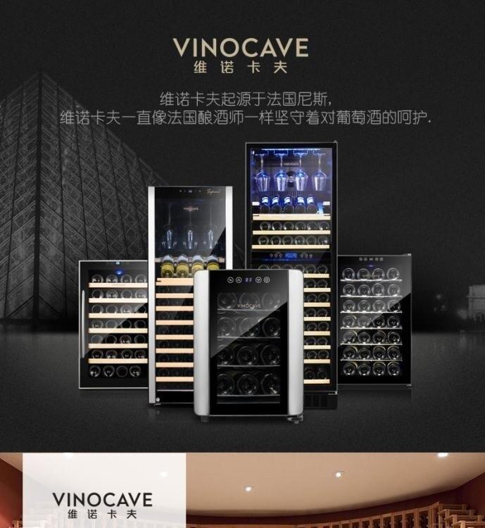 紅酒櫃 Vinocave/維諾卡夫 SC-18AJPm 電子恒溫紅酒櫃 恒溫酒櫃家用冰吧 萬寶屋 女神節樂購