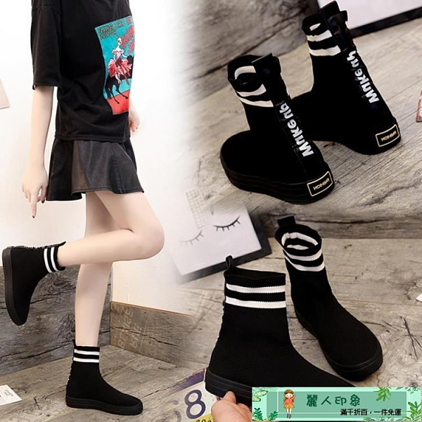 襪靴 高幫彈力襪子鞋女秋季年新款夏厚底針織老爹襪靴飛織運動鞋子 麗人印象 免運