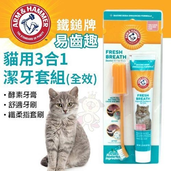 『寵喵樂旗艦店』ARM&HAMMER鐵鎚牌 易齒趣 貓用3合1潔牙套組(全效)‧深層清潔牙齒‧貓用