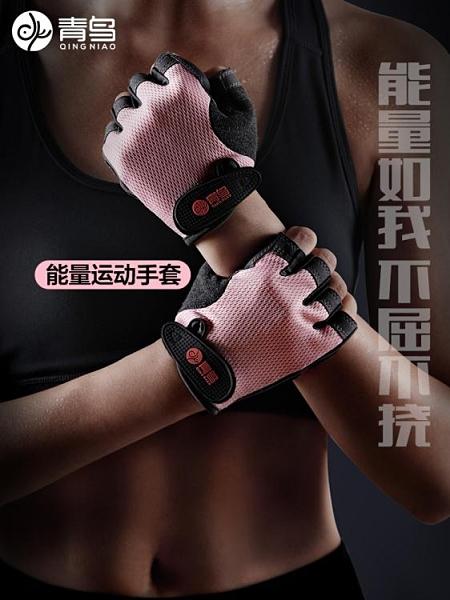 健身手套 青鳥健身手套女男騎行單杠運動手套器械訓練防滑耐磨護掌瑜伽手套 一木良品