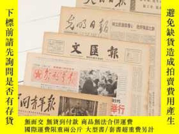 二手書博民逛書店罕見1957年8月9日人民日報Y273171