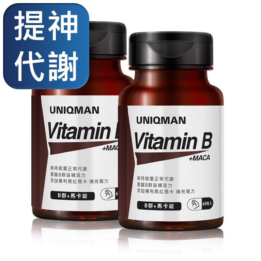 UNIQMAN B群+馬卡錠 (60粒/瓶)2瓶組 官方旗艦店