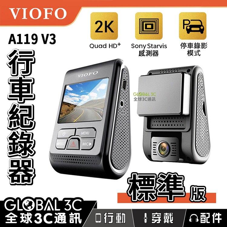 VIOFO A119 V3 標準版 行車紀錄器 2K高畫質解析度 140廣角 停車監控