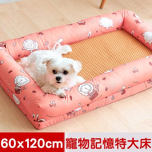 奶油獅 台灣製造森林野餐-寵物透氣紙纖涼蓆記憶床墊-特大60*120cm(25kg以上適用)-橘紅