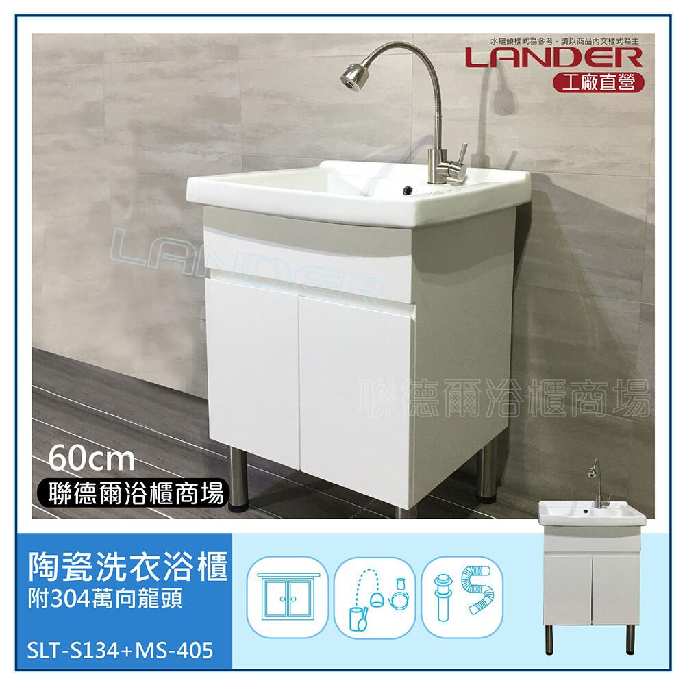 聯德爾 slt-s13460公分-陶瓷洗衣浴櫃-附304萬向龍頭