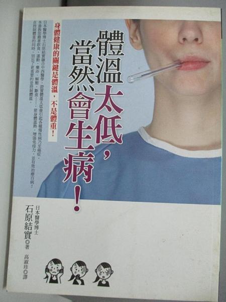 【書寶二手書T3/醫療_AJK】體溫太低,當然會生病_石原結實
