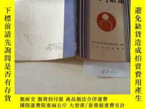 二手書博民逛書店罕見擇偶與新婚Y237289 人民衛生出版