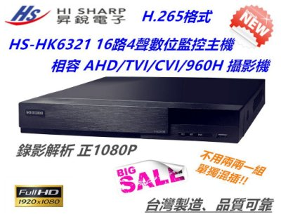 台灣製造、昇銳電子.HS-HK6321! 16路4聲五合一監控主機+TOSHIBA 2TB監控碟!!監視器材.攝影機!