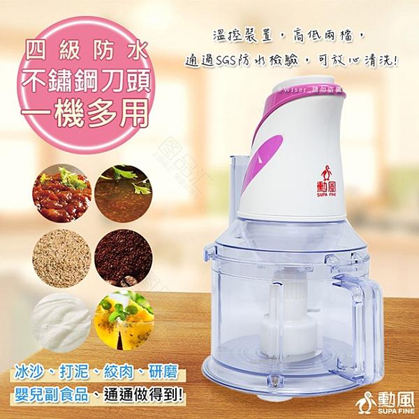 【勳風】好幫手料理機食物調理機/果汁機(HF-C558)副食品簡單