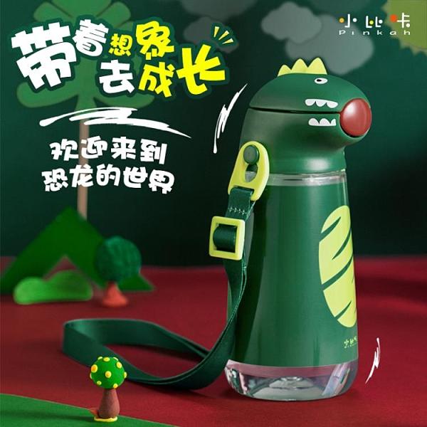 兒童水杯吸管水杯可愛防摔外出攜帶恐龍水壺【淘嘟嘟】