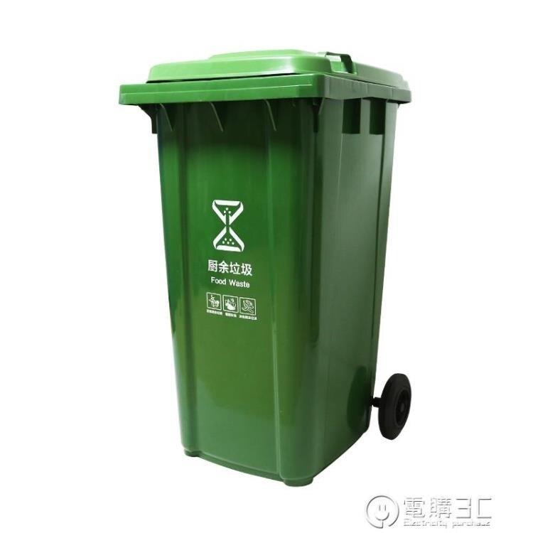 戶外垃圾桶大號商用分類帶蓋小區公共場合環衛專用240L主圖款