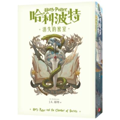 哈利波特(2):消失的密室【繁體中文版20週年紀念】