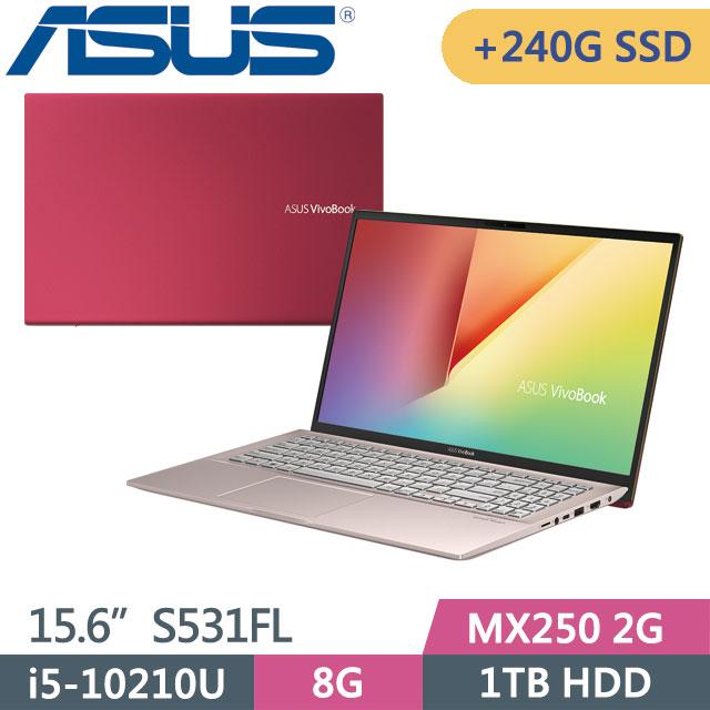 ASUS S531FL-0372C10210U 狠想紅 (I5-10210U/8G/1T+240GSSD/MX 250 2G/15.6 FHD IPS)特仕