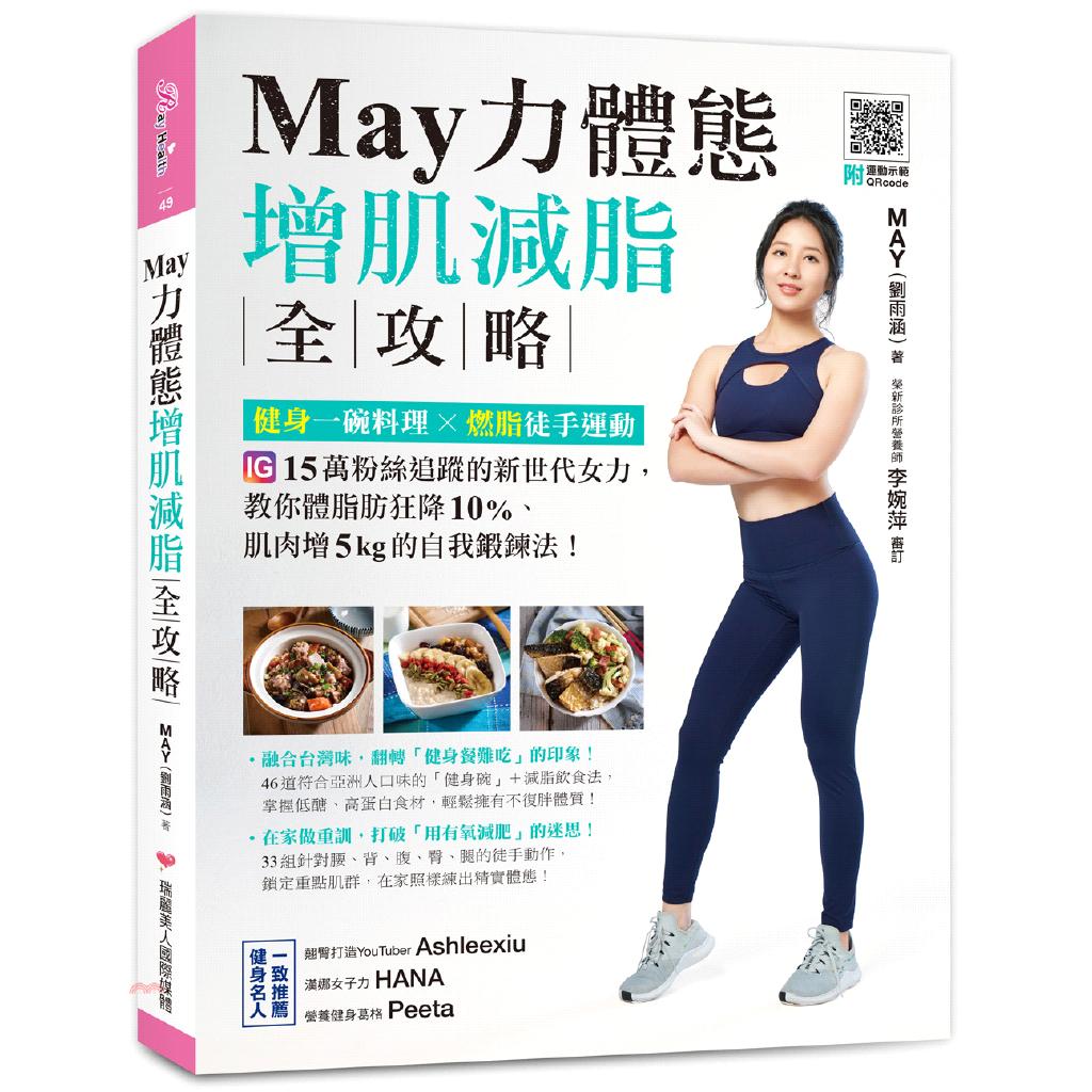 《瑞麗美人》May力體態!增肌減脂全攻略:健身一碗料理╳燃脂徒手運動[75折]