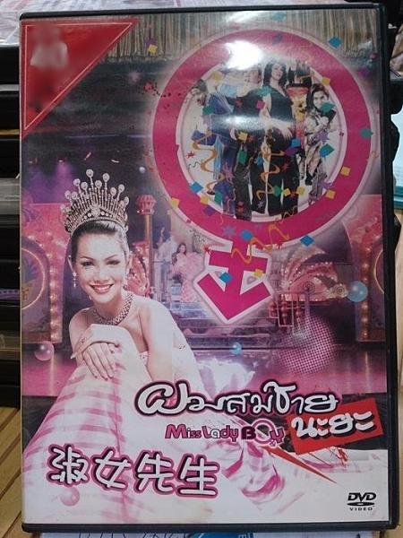 挖寶二手片-N09-086-正版DVD-電影【淑女先生】-康的夢想是想成為人妖秀小姐的公主(直購價)