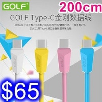 GOLF高爾夫 200公分Type-C 2米 彩色金剛數據線2A充電線note8/華碩4/XZ/U11 等手機通用