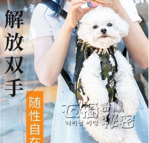 [限時優惠]寵物胸前包狗狗貓咪外出包便捷雙肩包貓包狗包小型犬泰迪透氣背包
