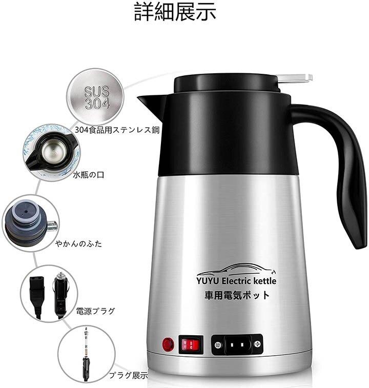 YUYU【日本代購】車用電熱水壺DC12/24V通用 304不銹鋼1.2L