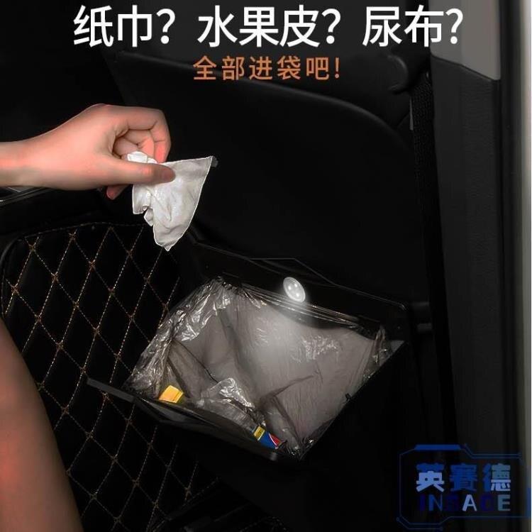 車載垃圾桶汽車內用座椅多功能車掛式車用【英賽德3C數碼館】