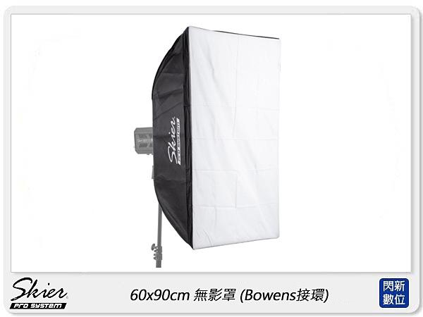 Skier 60x90cm 無影罩 B環 保榮卡口 柔光箱 柔光罩(ALFI004 ,公司貨)