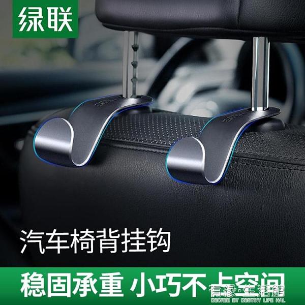 掛鉤 綠聯汽車掛鉤隱藏式多功能創意靠座車上內用品車載置物椅背小掛勾AQ 有緣生活館