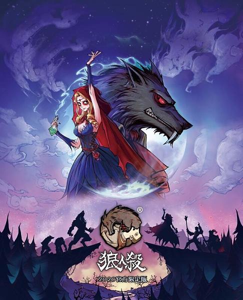 『高雄龐奇桌遊』 狼人殺2020 官方限定版 豪華大盒 繁體中文版 正版桌上遊戲專賣店