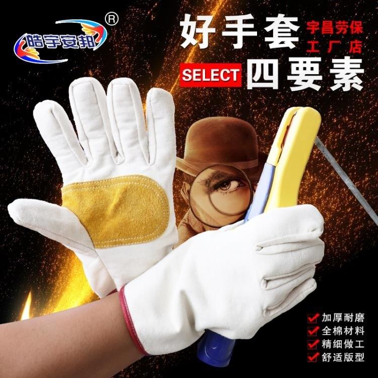 勞保手套 雙層帆布勞保手套廠家直銷加厚耐磨全內襯棉布電焊工作業防護用品