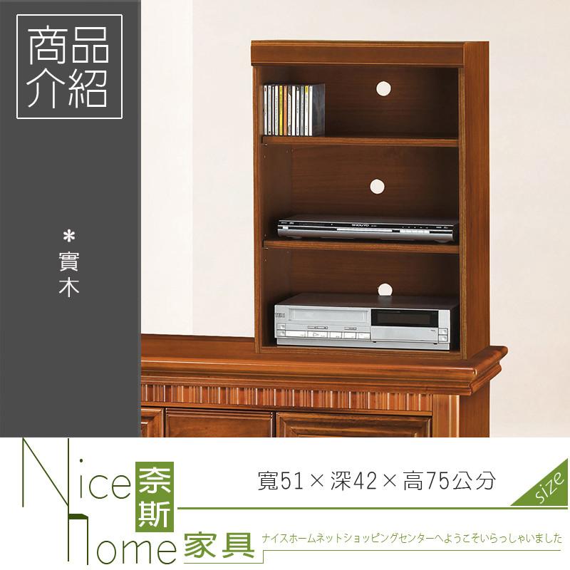 奈斯家具nice206-1-hl 樟木cd櫃/c9