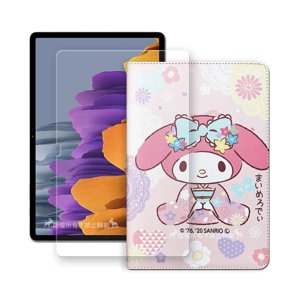 (皮套+保貼)My Melody美樂蒂 三星 Galaxy Tab S7+ 12.4吋 和服限定款 平板皮套+9H玻璃貼 T970 T975 T976