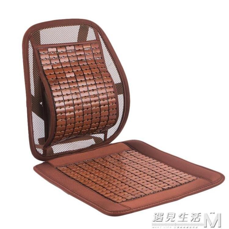 [居家必備]竹片坐墊靠墊一體夏季透氣麻將涼席椅子汽車坐墊腰靠辦公室座椅墊