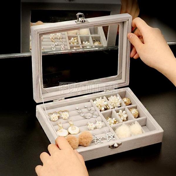耳釘耳環項鏈收納盒飾品首飾盒子大容量簡約耳飾品耳墜整理盒家用 小明同學