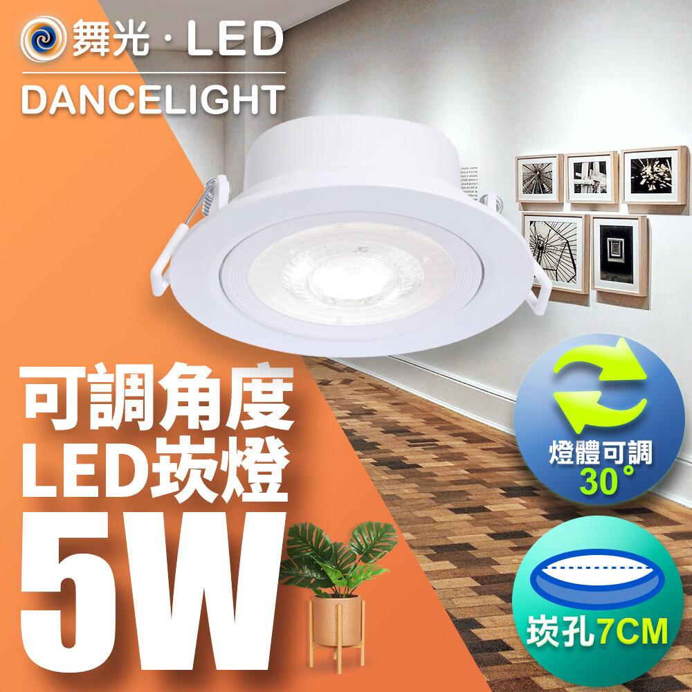 舞光可調角度led浩克崁燈5w 崁孔 7cm(白光/自然光/黃光)