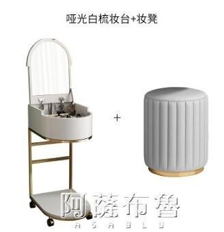 【免運】梳妝台 北歐可移動輕奢梳妝台網紅ins風 小戶型現代簡約臥室翻蓋化妝桌 MKS阿薩布魯
