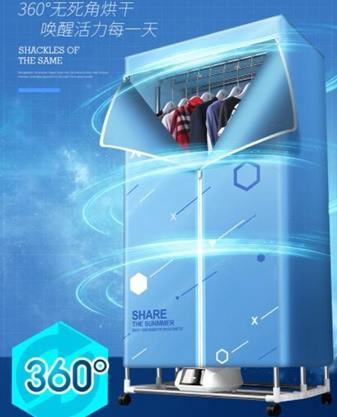 【618購物狂歡節】乾衣機 折疊烘干機家用小型速干衣可烘被子宿舍學生抖音同款衣服烘干器