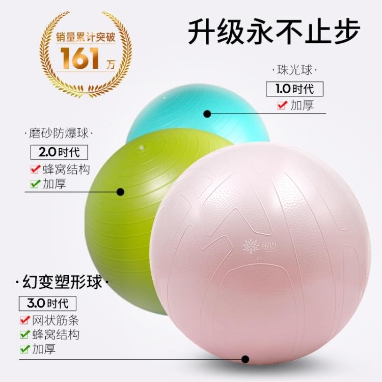 瑜伽球瑜伽球加厚防爆正品健身球兒童感統訓練大龍球孕婦專用助產減肥球 秋冬特惠上新~