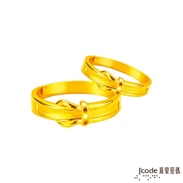 J'code真愛密碼金飾 相知相惜黃金成對戒指