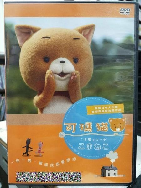 挖寶二手片-B05-087-正版DVD-動畫【可瑪貓】-日語發音(直購價)