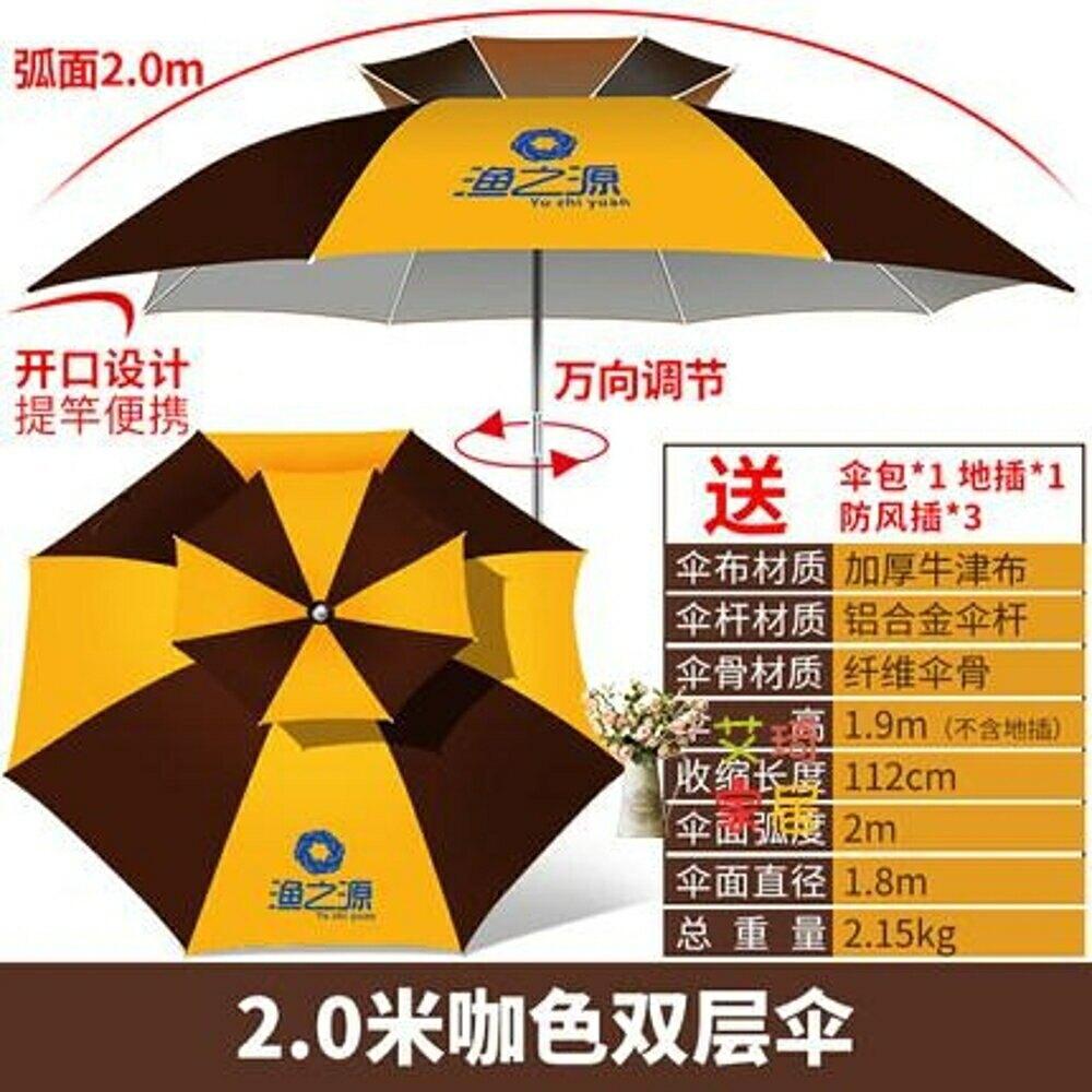 釣魚傘 戶外釣魚傘2.2米2.4魚傘釣傘萬向折疊加厚防曬雨傘遮陽大傘T【99購物節】