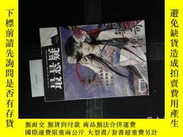 二手書博民逛書店中華傳奇罕見最懸疑3Y206600 中華傳奇雜誌社 中華傳奇雜誌