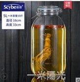 泡酒玻璃瓶家用無鉛密封帶蓋泡酒罐加厚專用釀酒瓶楊梅藥酒壇10斤 全館免運