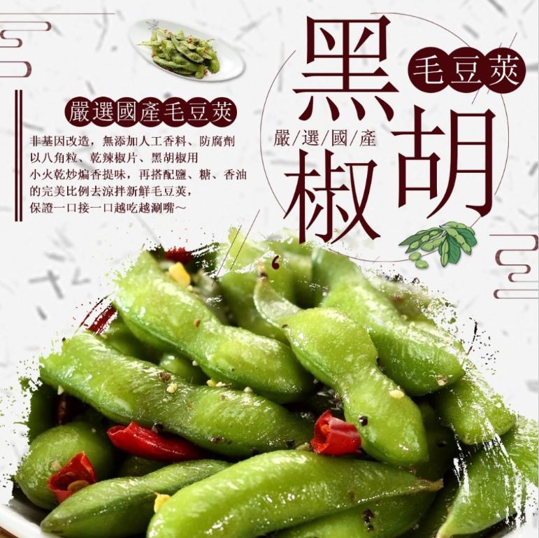 [女王愛瘋團] 黑椒毛豆夾300g (133024) 20包