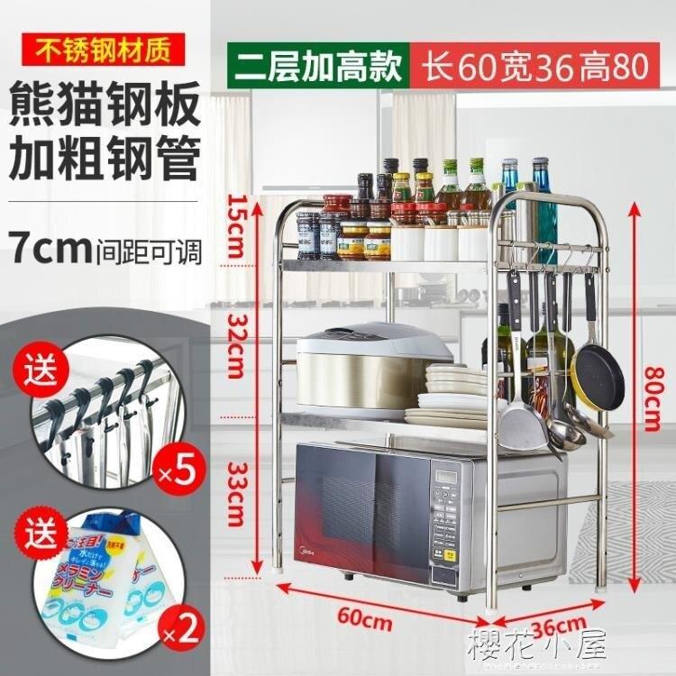 微波架不鏽鋼廚房置物架落地多層爐烤箱收納架儲物用品鍋碗架子