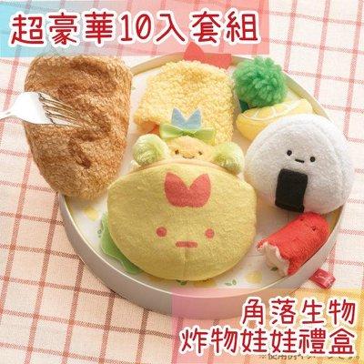 微糖日本雜貨 現貨優惠 角落生物炸物系列炸魚迷你娃娃套裝禮盒 日本正品