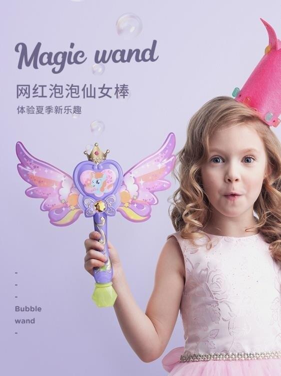[全館免運]泡泡機  兒童電動吹泡泡機神器少女心玩具同款全自動仙女照相機槍