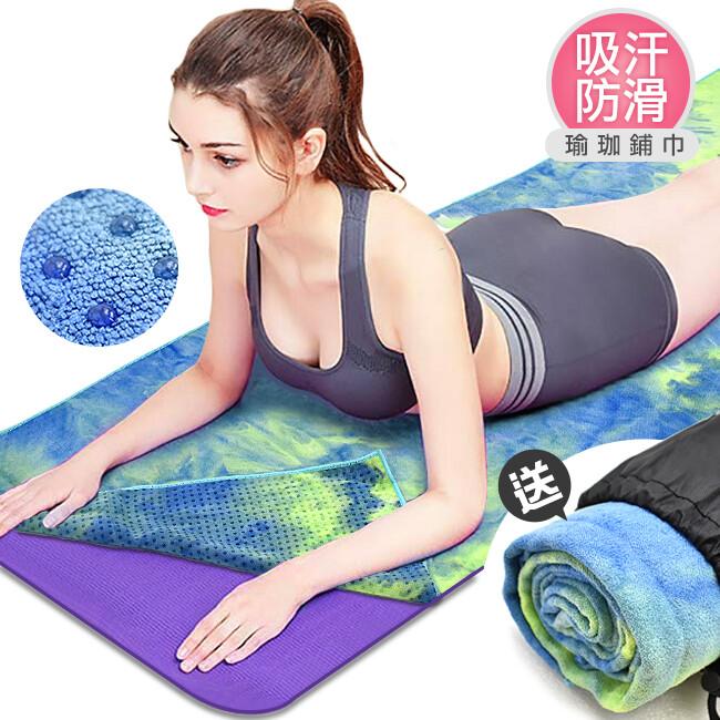 紮染漸層!!超細纖維瑜珈鋪巾(密集排列)   印花運動鋪巾  d018-02
